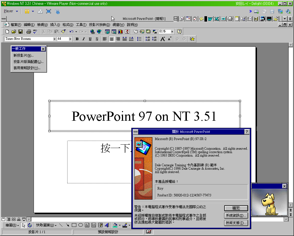 Windows 2000 Modernization Tips — WinWorld
