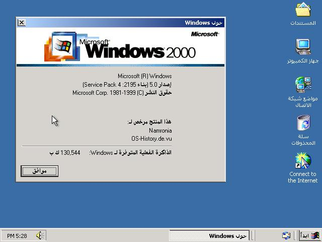 REQUEST] Windows 2000 Professional SP4 (Arabic) — WinWorld